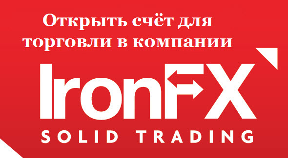IronFX Logo_600px_721 - копия