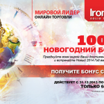 IronFX дарит 100% на депозит