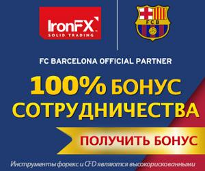 IronFX_FCBBonus_300x250_RU