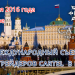 Международный съезд клуба трейдеров Cartel в Москве