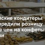 Кондитеры России предупредили о повышении цен