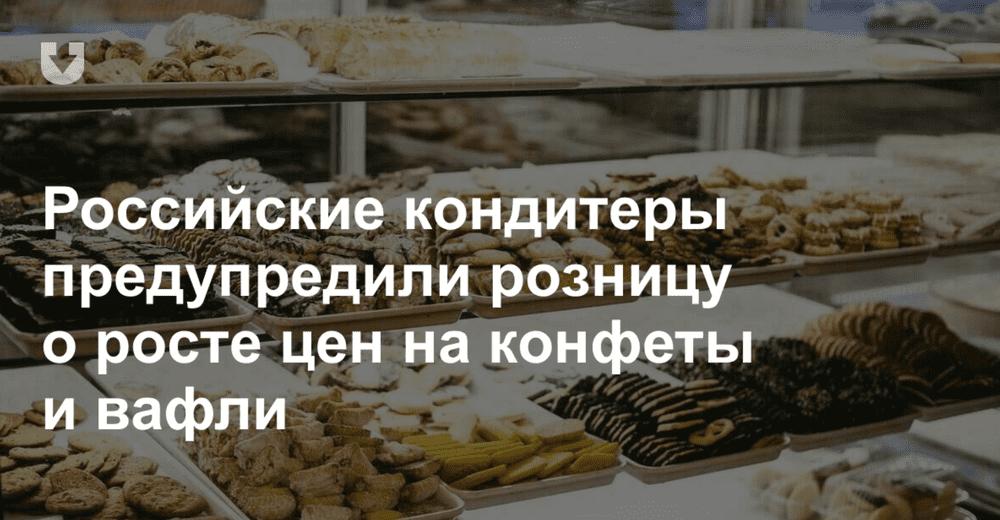 Кондитеры России повышают цены