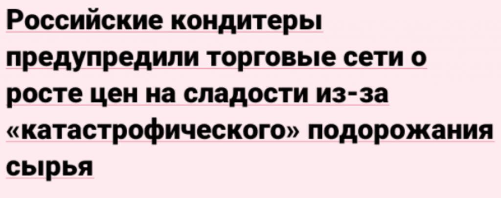 Кондитеры России повышают цены: реакция сетей