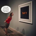 NFT-токены – современный способ инвестировать в искусство