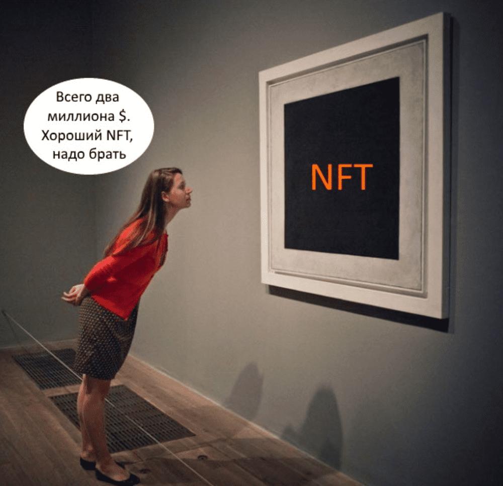 Инвестирование в NFT-токены